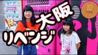 リベンジ!妹と大阪で10円自販機+40cmソフトゲット!2017ナトゥ【のえのん番組】