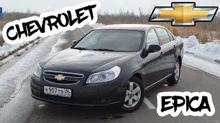 Обзор Chevrolet Epica.Дешево за дорого!
