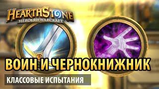 Hearthstone — Лига Исследователей, испытания воина и чернокнижника