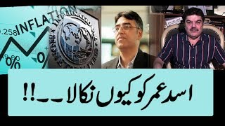 Why Asad Umar Is Out Of The Cabinet ??