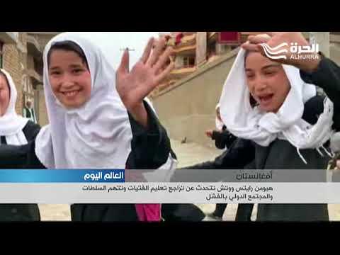 هيومن رايتس ووتش: تراجع تعليم الفتيات في أفغانستان  - نشر قبل 15 ساعة