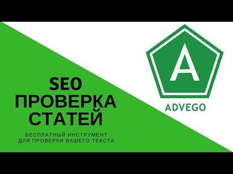 SEO проверка статей (текста) используя Advego. Бесплатный инструмент для проверки сео текста