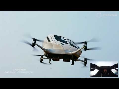 Первый в мире пассажирский дрон