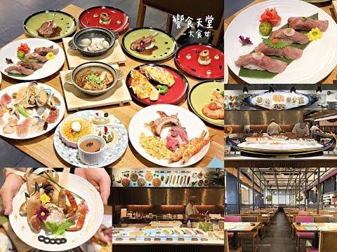 40秒帶你們看饗食天堂升級版菜色!焗烤生蠔、和牛壽司、嫩煎干貝等 ...