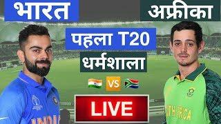 India Vs South Africa: देखिये बारिश की भेंट चढ़ा भारत दक्षिण अफ्रीका का पहला टी 20 मैच
