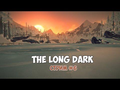 The Long Dark (стрим) - Большая обнова. Одинокая топь и новая одежда. #6