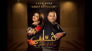 Cheb Reda Ft. Lamia Battouche - GALBI RAH CHAFNI (Music Video) |  قلبي راه شافني