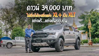 (รีวิว) Ford Ranger สี่ประตู XL+ ดาวน์ 39,000 บาท ฟรีชุดแต่ง F150 แต่งเต็มรอบคัน