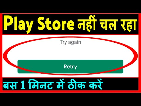Google Play Store Not Working ? Play Store nahi chal raha hai | Play Store retry problem try again