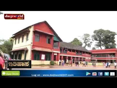 """Ithihasa"" The Story of Govt College Of Mangalore│Daijiworld Television"
