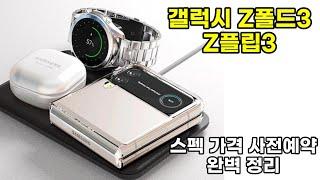 갤럭시Z폴드3 Z플립3 스펙 가격 출시일 완벽정리 / …
