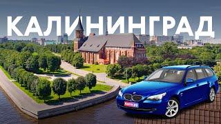 Едем в Калининград за НЕМЕЦКОЙ машиной