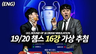 [ENG] 19/20 챔스 16강 대진 가상 추첨 (19/20 UCL Round of 16 draw simulation)