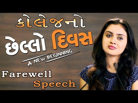 Chhello Divas Emotional Scene | Farewell...