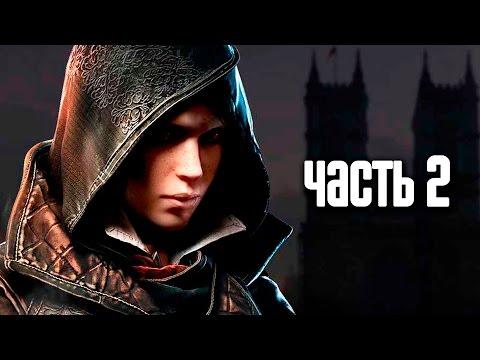 Assassin s Creed Syndicate PlayMapru