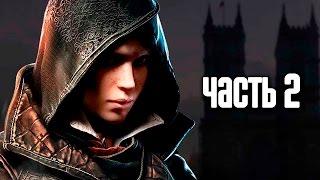 Прохождение Assassin's Creed Syndicate — Часть 2: Война банд