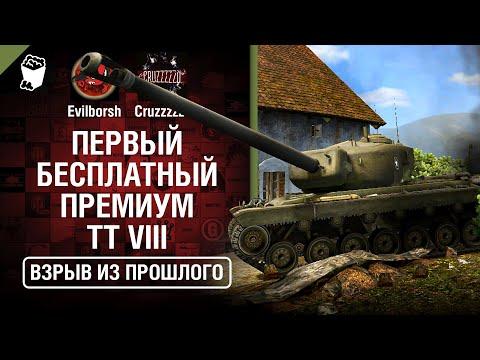 Первый бесплатный премиум ТТ VIII - Взрыв из прошлого №50 - От Evilborsh и Cruzzzzzo[World Of Tanks]