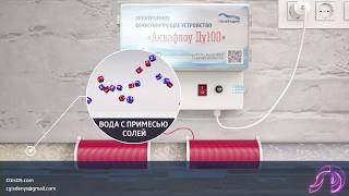 """Equipment for water purification and salt removal """"Generation"""" commercial"""