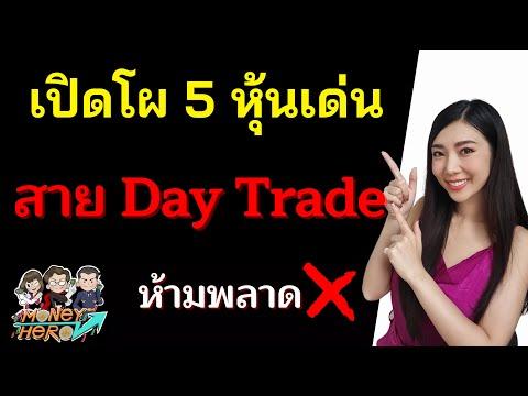 เปิดโผ 5 หุ้นเด่น สาย Day Trade ห้ามพลาด l Money Hero