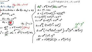 القواسم و المضاعفات باك 2016 شعبة رياضيات رقم 1