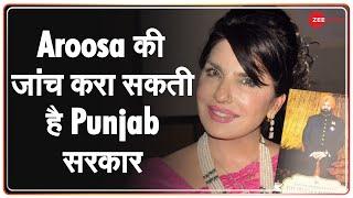 Captain Amarinder की दोस्त Journalist Aroosa Alam की जांच DGP इकबाल प्रीत के हाथ | Congress News