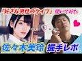 【握手レポ】佐々木美玲ちゃんしか愛せない の動画、YouTube動画。