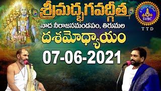 శ్రీమద్భగవద్గీత   Shrimad Bhagwat Geeta   Kuppa Viswanadh Sharma   Tirumala   07-06-2021   SVBC TTD