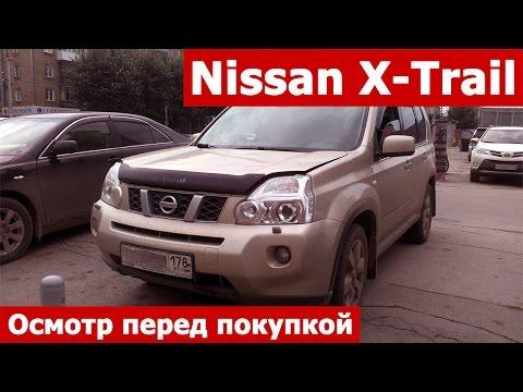 [ВД] Осмотр перед покупкой Nissan X-Trail (Ниссан Х-трейл) шпаклёвка за 750000р