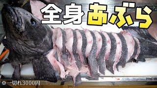 深海に生息している変な名前の魚『アブラ坊主』をぶった斬って、ステーキにする!【親フラ】