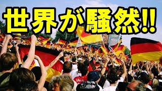 """衝撃!外国人「なら日本にも権利がある!」ドイツ人の""""本音""""に世界中が驚愕!その理由とは?【海外の反応】【すごい日本】"""
