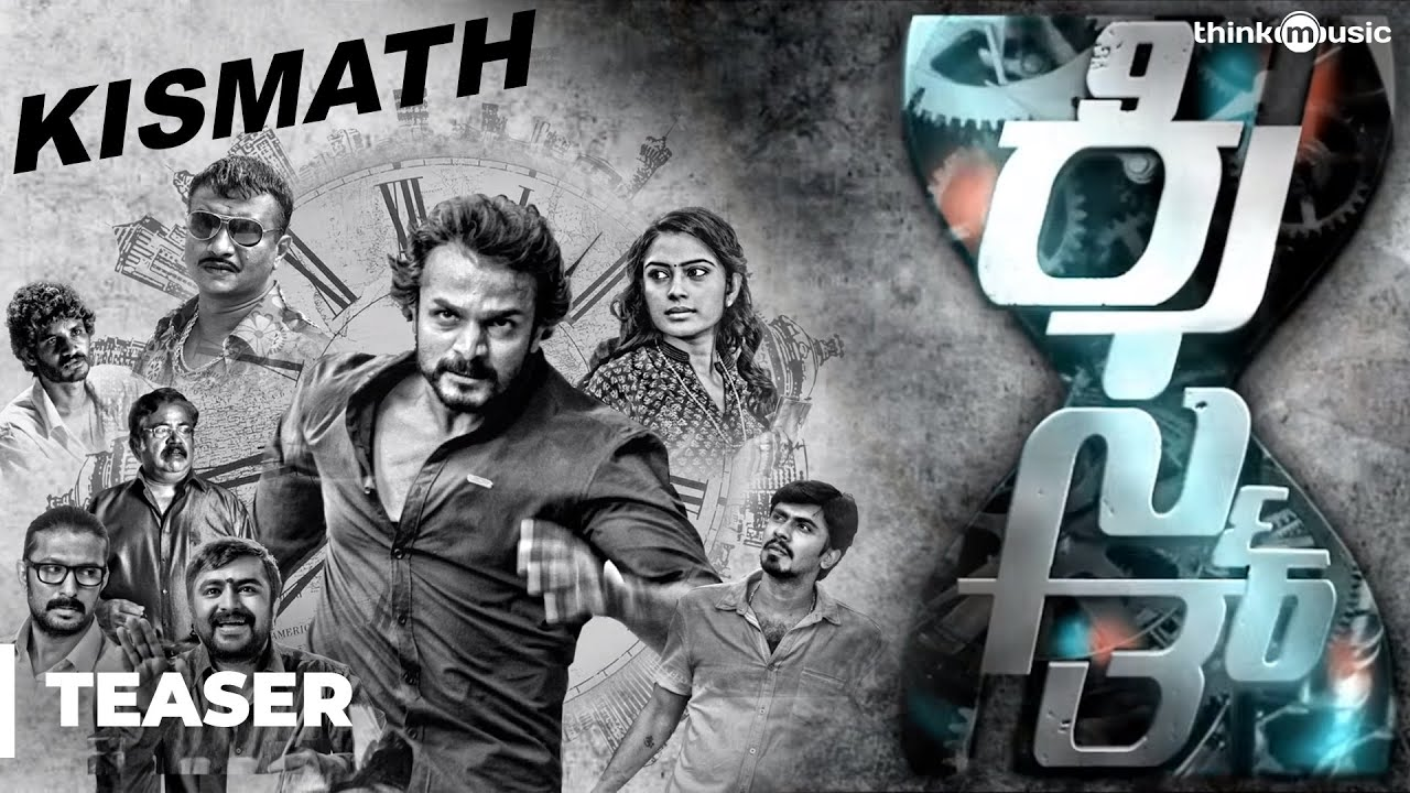 Kismath Teaser Kannada Movie | Vijay Raghavendra