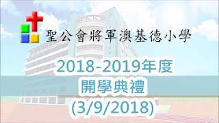 Publication Date: 2018-09-06 | Video Title: 2018-2019年度開學禮