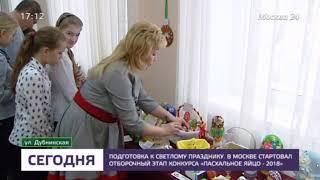 Сюжет Москвы 24: Пасхальное яйцо 2018
