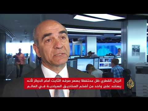 كيف حاولت دول الحصار التلاعب بالريال القطري؟  - نشر قبل 11 ساعة