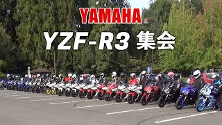 【ツーリングイベント】#89 ヤマハ YZF-R3だけの大所帯ツーリング!走る・食べる・撮る、バイクライフを楽しむオーナーたちの1日を記録。