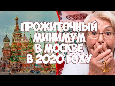 Прожиточный минимум в Москве с 1 января 2020 года