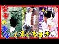 3AM ヨナカニオカシタベチャダメ… 幽霊の誘い ツチノコハンターをやっつけろ まとめ ふたりはなかよし♪ ...