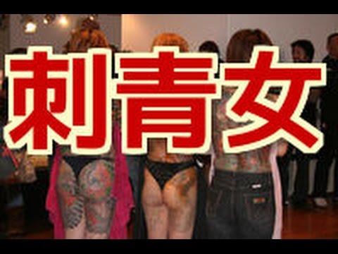 【映像ニュース】ヤクザ幹部の極道ママの女たちの刺青をご覧ください。(画像あり)