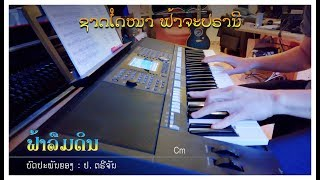 """ເພງ """"ຟ້າລືມດິນ"""" - Instrumental"""