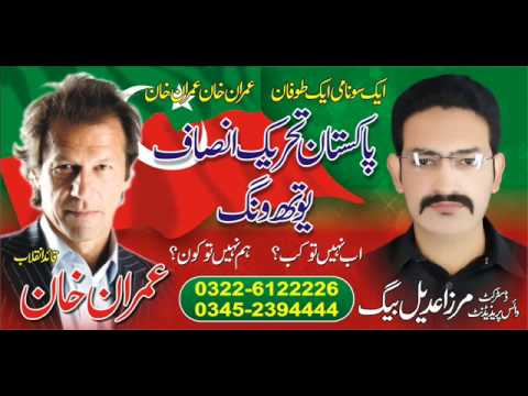 Tehsil youth wing liaquat pur flv