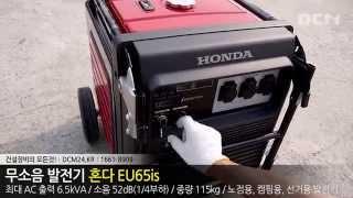 중고 무소음발전기 혼다(HONDA) EU65is / D…