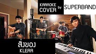 ส งของ klear cover by bmt karaoke