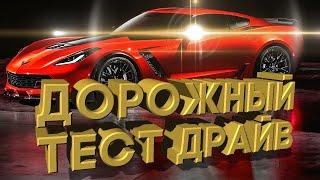 Дорожный тест драйв 2020 Chevrolet Corvette | Test drive 2020 Chevrolet Corvette