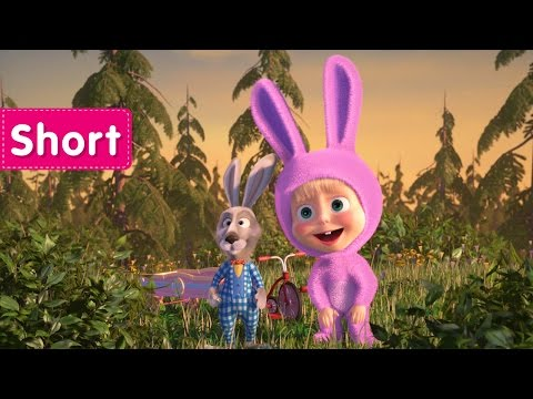 Masha and The Bear -  Surprise! Surprise!  (Breakfast for wolves)