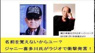 名前を覚えないからユー?ジャニー喜多川氏がラジオで衝撃発言! ジャニー喜多川 検索動画 2