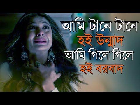 উড়িয়ে দেওয়া ধোঁয়ার সাথে উড়ার ভিষন স্বাদ | Bangla New Song 2020 | Murad Hossain | Official Song
