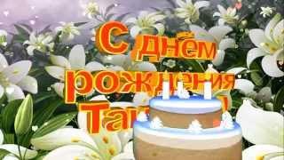 Футаж С днём Рождения Татьяна !