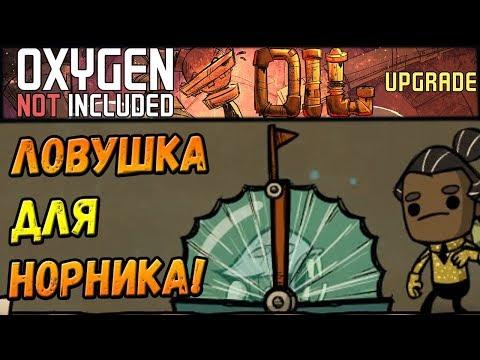 Oxygen Not Included: Oil Upgrade #12 - Ферма НОРНИКОВ!