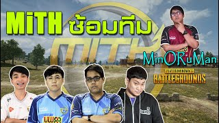 MiTH ซ้อมทีม MinORuMan