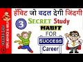 3 Secret Study Habits for Successful Career Hindi - हिन्दी] ✔